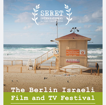 פסטיבל הסרטים הישראלי בברלין - אינספיריישן גרופ